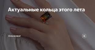 Актуальные кольца этого лета | Poison Drop | Яндекс Дзен
