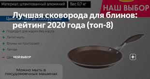 Лучшая <b>сковорода для блинов</b>: рейтинг 2020 года (топ-8)   Мой ...