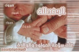 ماما غلا روحي مبارك