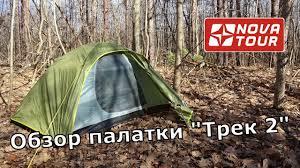 НЕДОРОГАЯ двухслойная <b>палатка Alaska</b> Трек 2 (Нова Тур ...