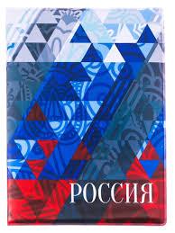 """<b>Обложка</b> для автодокументов """"Россия"""" А М Дизайн 8330791 в ..."""