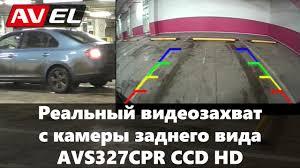 Сравнение <b>камер заднего</b> вида. Видеозахват AVS327CPR HD ...