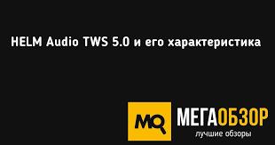 HELM Audio <b>TWS</b> 5.0 и его характеристика - MegaObzor