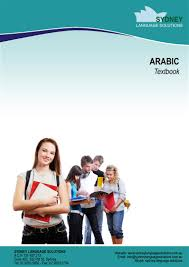 sample lesson sydney language solutions arabic lesson 1 >>