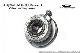 Индустар-22 50mm F3,5 П