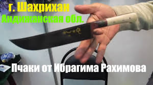 alarmgadget.ru   Ножи Узбекистана КУПИТЬ  +7 977 919 03 62 ...