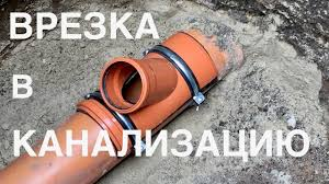 ВРЕЗКА В КАНАЛИЗАЦИОННУЮ ТРУБУ. - YouTube