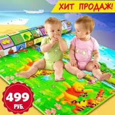 Хит продаж! Детские <b>коврики</b> - <b>играем</b> на природе. <b>Игровые</b> и ...