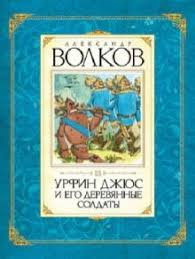 "<b>Книга</b>: ""<b>Урфин Джюс</b> и его деревянные солдаты"" - Александр ..."