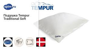 <b>Подушка</b> TEMPUR <b>Traditional Soft</b>