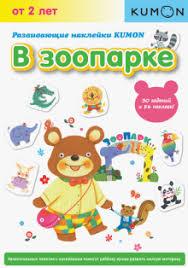 """Книга: """"Развивающие наклейки <b>KUMON. В зоопарке</b>"""". Купить ..."""