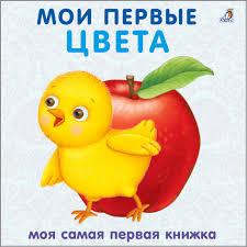 <b>Книжки</b> - <b>картонки</b>. Мои первые цвета - купить в Москве по ...