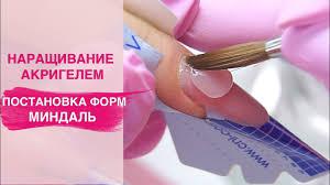 Наращивание ногтей МИНДАЛЬ акригелем, полигелем | Дизайн ...