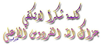 جواهر الكشوف فى سر الحروف الجزء الاول حصرى فى مملكة الشيخ الدكتور أبو الحارث للروحاني