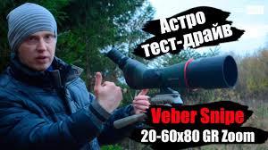 [Астро тест-драйв] <b>Зрительная труба Veber</b> Snipe 20-60x80 GR ...