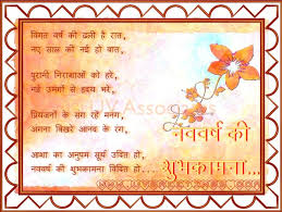 Image gallery for : new year quotes in hindi