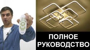 ПОЛНЫЙ ОБЗОР - светодиодная <b>люстра</b> 100 Вт с пультом с ...