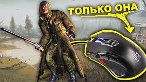 Играю сталкер ТОЛЬКО НА МЫШКЕ - YouTube