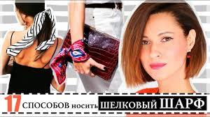 17 СОВРЕМЕННЫХ СПОСОБОВ НОСИТЬ ШЕЛКОВЫЙ ШАРФ ...