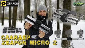 <b>Слайдер ZEAPON</b> Micro 2 Kit с подставкой Easylock - YouTube