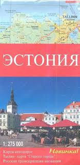 """Карта <b>Эстония</b>. <b>Карта автодорог</b>. <b>Таллин</b> - карта """"Старого города""""."""