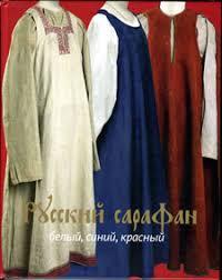 альбом «<b>Русский сарафан</b>: <b>белый</b>, <b>синий</b>, красный». (М.: ООО ...