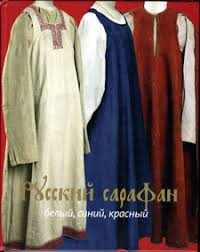 <b>Русский сарафан</b>: <b>белый</b>, <b>синий</b>, красный».