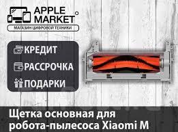<b>Основная щетка для</b> робота-пылесоса Xiaomi от Apple Market ...