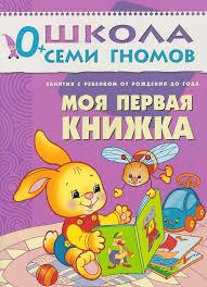 Денисова Д. <b>Моя</b> первая <b>книжка</b> 0+ Школа семи гномов ...