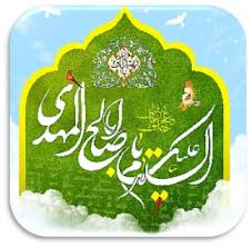 Image result for امام مھدی
