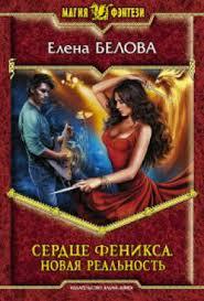 <b>Книга</b> Сердце <b>феникса</b>. Новая реальность читать онлайн Елена ...