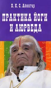 "Книга ""<b>Практика йоги и аюрведа</b>"" – купить книгу ISBN 5-89750 ..."