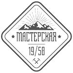 <b>Мастерская 19/50</b> - магазин в Москве, интернет-магазин с ...