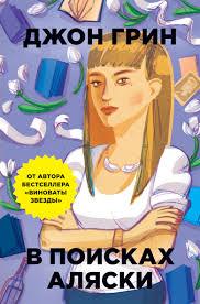 """Книга """"<b>В поисках Аляски</b>"""" — купить в интернет-магазине OZON с ..."""
