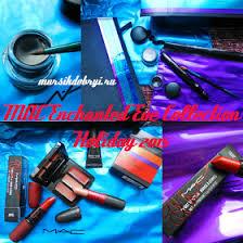 Блог Доброго Мурсика :): <b>MAC</b> Enchanted Eve Collection Holiday ...