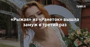 «Рыжая» из «Ранеток» вышла замуж в третий раз - 7Дней.ру
