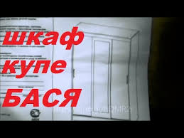"Сборка <b>шкафа купе</b>. <b>Шкаф купе</b> ""Бася"". - YouTube"