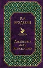 Ray Bradbury Hardcover Fiction & Literature Books in Russian for ...