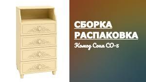 Обзор <b>Комод</b> Соня <b>СО-5</b> Компасс-<b>мебель</b> Распаковка Сборка ...