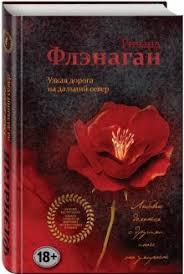"""Книга: """"Узкая дорога на дальний <b>север</b>"""" - Ричард Флэнаган ..."""