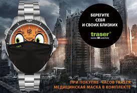 <b>Часы Traser</b>