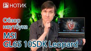 Обзор <b>ноутбука MSI GL65</b> 10SDK-229RU <b>Leopard</b> - создавать ...