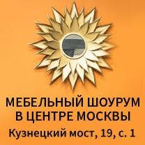 Стильная мебель для гостиной: купить в Москве в интернет ...