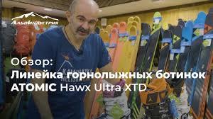 Обзор <b>горнолыжных ботинок Atomic Hawx</b> Ultra XTD - YouTube