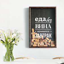 Купить оригинальный <b>декор для кухни</b> в интернет-магазине ...