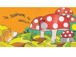 Чудеса и превращения на картонных страницах | Папмамбук