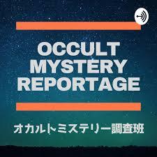 【OMR】オカルトミステリー調査班