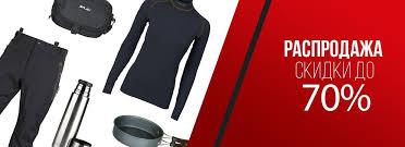 Одежда Круговик - снаряжение для туризма