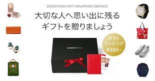 【ギフトラッピング】大切な人へ心のこもったプレゼントを ...