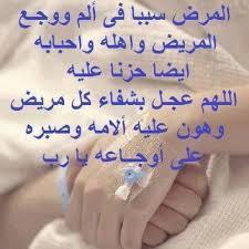 صور صور عبارت حزين علي المرض